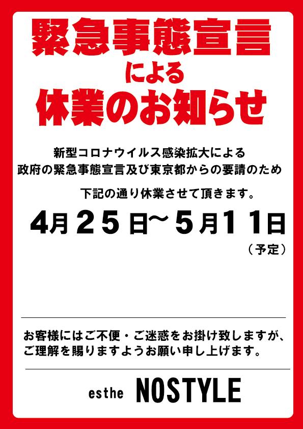 エステ用緊急事態宣言お知らせ2021版4月25日.jpg